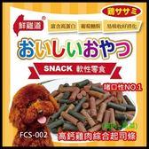 *King Wang*【FCS-002】台灣鮮雞道-軟性零食《高鈣雞肉綜合起司條(雞肉+蔬菜)》170g