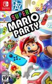 Swtich-超級瑪莉歐派對 一般版 中文版 PLAY-小無電玩