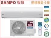 ↙0利率↙SAMPO聲寶12-16坪 1級省電靜音 雅致變頻冷暖分離式冷氣AU-SF80DC/AM-SF80DC【南霸天電器百貨】