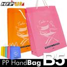【特價】【客製化100個含燙金】B5防水購物袋 HFPWP 台灣製 BWTR317-BR100