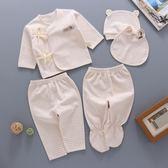 嬰兒套裝 嬰兒內衣套裝新生兒衣服5件套裝0-3個月棉質寶寶春秋秋季和尚服【中秋節】