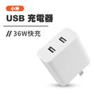 小米USB充電器36W快充版 雙孔充電器 USB充電器 快充充電器 多孔充電器 小米 36W快充