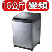 《可議價》TOSHIBA東芝【AW-DMG16WAG】16公斤神奇鍍膜洗衣機