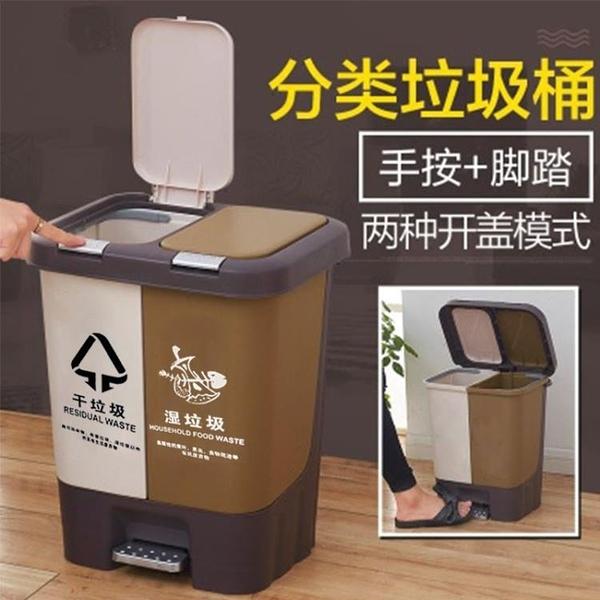 垃圾分類垃圾桶家用大號帶蓋干濕分離拉圾筒腳踏【聚寶屋】