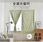 魔術氈窗簾全遮光布料粘貼式免打孔安裝飄窗遮陽隔熱防曬【君來佳選】