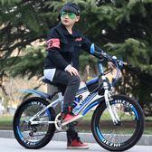 兒童自行車男女孩單車小學生大童變速山地車 igo 全館免運