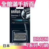 【小福部屋】德國 百靈 BRAUN 7系列 SERIES 7 替換用刮鬍刀頭