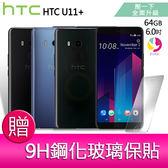 分期0利率 HTC U11+ (64GB) 6吋 防水旗艦機【贈9H鋼化玻璃保貼*1】