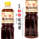 Daisho日式大昌秘傳燒肉醬1.15Kg[JP128371]千御國際