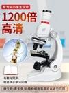 兒童顯微鏡科學生物小學生專業高倍高清初中生中學生 YJT【快速出貨】