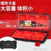 記憶卡收納盒 背包客內存卡收納盒SD CF相機單反SD卡包TF手機存儲卡多功能盒  歐萊爾藝術館