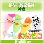 寵物家族*-日本PP-憤怒小雞逗貓棒-綠色