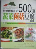 【書寶二手書T9/養生_ZGJ】對身體有益的500道蔬菜.菌菇.豆腐料理_胡維勤