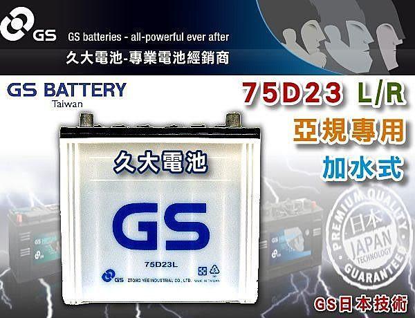✚久大電池❚ GS 統力 汽車電瓶 加水式 75D23R 55D23R 適用 汽車電池