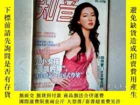 二手書博民逛書店知音罕見2008.25.9月上半月,有發票Y347616 出版1
