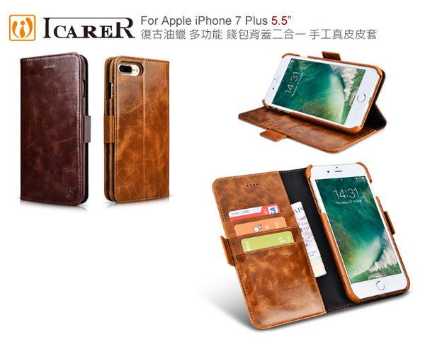 【愛瘋潮】ICARER 復古油蠟 iPhone 7 Plus / iPhone 8 Plus 多功能 錢包背蓋二合一 手工真皮皮套