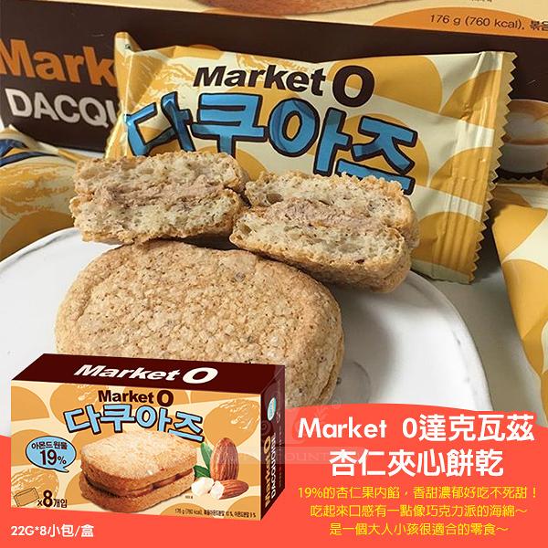 韓國 Market 0達克瓦茲杏仁夾心餅乾/盒