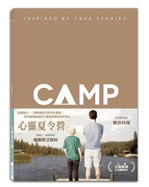 心靈夏令營 DVD Camp  (購潮8)