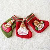 聖誕襪 諾琪 圣誕裝飾品 20cm迷你圣誕老人雪人圣誕襪 兒童禮品袋禮物袋 辛瑞拉