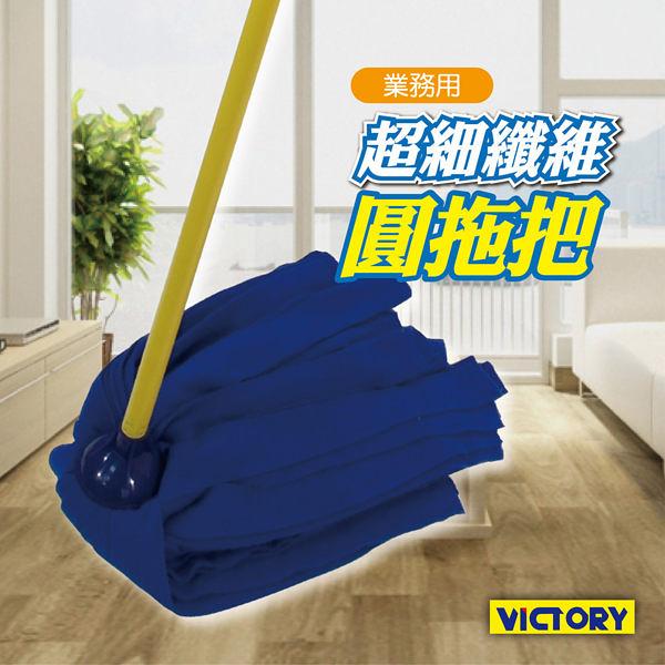 【VICTORY】業務用超細纖維圓拖把#1025039