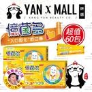 『60包超值組』Joyhui 健康進行式 億菌多PLUS「益生菌 乳酸菌」【妍選】