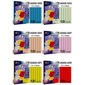 彩之舞 進口3合1彩色標籤(多色可選) 6x20 120格圓角 50張入 / 包 U6806-50