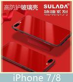 iPhone 7/8 (4.7吋) 琉璃系列 手機殼 航空鋁金屬邊框 環保TPU 9H鋼化玻璃 手機套 軟硬殼 保護殼