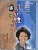 【書寶二手書T1/傳記_HAM】趙小蘭-美國首任華裔部長(軟精裝)_原價380_華文第/著