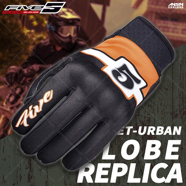 [安信騎士] 法國 FIVE Advanced 手套 STREET GLOBE REPLICA Sport5 防摔手套