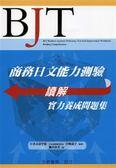 (二手書)商務日文能力測驗讀解實力養成問題集