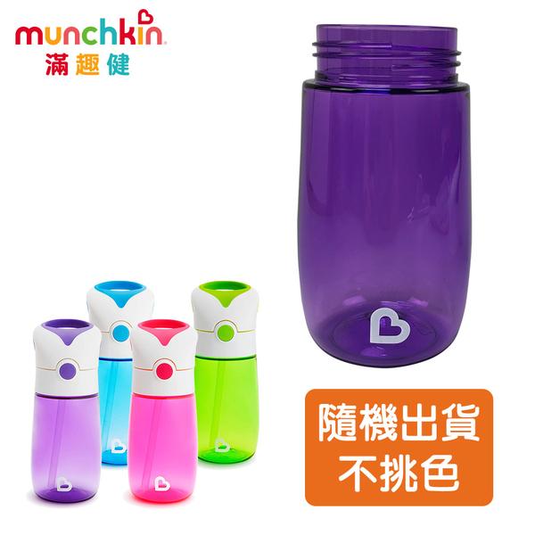 munchkin滿趣健-翻蓋Tritan吸管杯355ml-瓶身