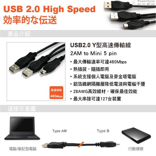 群加 包爾星克USB2.0 2A公對迷你5pin 高速連接線(U2AMI5)