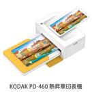 [附相紙] Kodak 柯達【 PD-4...