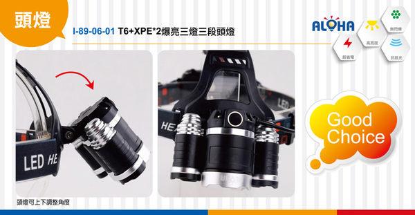 最新 T6晶片 LED頭燈批發 T6+XPE×2爆亮三燈三段登山頭燈 (I-89-06-01)