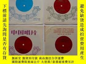 二手書博民逛書店小塑料薄膜唱片:高胡、揚琴、箏、(二、三重奏)《春天來了、罕見漁