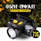 頭燈可充電式強光戶外遠射LED頭戴式手電釣魚燈探險照明礦燈【八折下殺】
