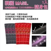 洗髮精 護髮 韓國 MASIL 三次方洗髮精 8秒護髮膜8ml-隨身包
