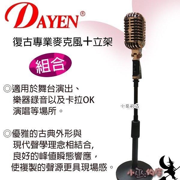 (DM-69)高級復古專業麥克風(玫瑰金)與(WD-201)麥克風桌上立架 唱歌演唱更方便使用