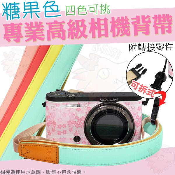 高級皮革 相機背帶 柔軟皮質 舒適內裏 粉紅 薄荷綠 桃紅 黃色 CASIO ZR5000 ZR3600 ZR3500 ZR1600 ZR1300 ZR5100
