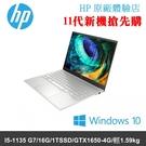 HP ENVY 14-eb0002TU 璀燦銀 14吋輕薄筆電(i5-1135/16G/1T SSD/GTX1650)