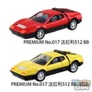 TOMICA多美小汽車黑盒 PREMIUM No.017 法拉利512 BB +初回 (2台一起賣) 10884