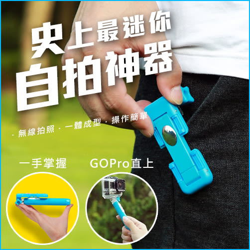 現貨 迷你 自拍神器 藍芽無線 自拍桿 不鏽鋼 穩固 袖珍筆型 伸縮 手機支架 iOS/安卓 自拍棒