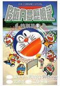 哆啦A夢歷險記特別篇08