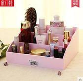 帝門特木質化妝品收納盒 大號創意桌面儲物盒整理櫃 梳妝台收納架【多格混搭一體式粉色】