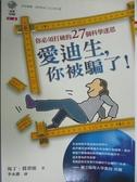 【書寶二手書T8/科學_HTL】愛迪生,你被騙了!_李永蕙, 馬丁葛登能