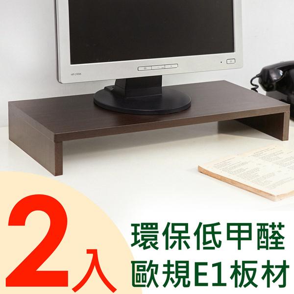 螢幕架【澄境】2入組-原木質感低甲醛防潑水桌上架 鍵盤架 主機架 收納架 書架 電腦架 ST016