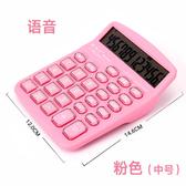 計算器 萬能通太陽能計算機女生可愛粉色迷你會計專用帶語音用辦公計算器韓國風糖果色