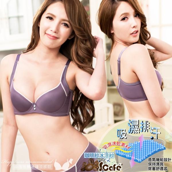 時尚內衣 夏日涼感冰礦咖啡紗機能性爆乳單件內衣 B-D罩(粉芋紫)-伊黛爾