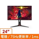 AOC 艾德蒙 24型 IPS 低藍光不閃屏 75Hz 電競螢幕顯示器 24G2E5