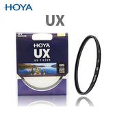 黑熊館 HOYA UX Filter- UV 鏡片 58 mm UX SLIM 超薄框UV鏡 防水鍍膜
